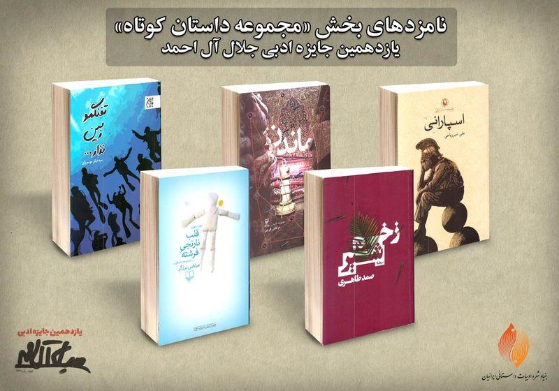 نامزدهای بخش مجموعه داستان کوتاه یازدهمین جایزه ادبی جلال آلاحمد اعلام شد