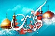 برنامههای مختلفی به مناسبت دهه کرامت در اردبیل برگزار میشود