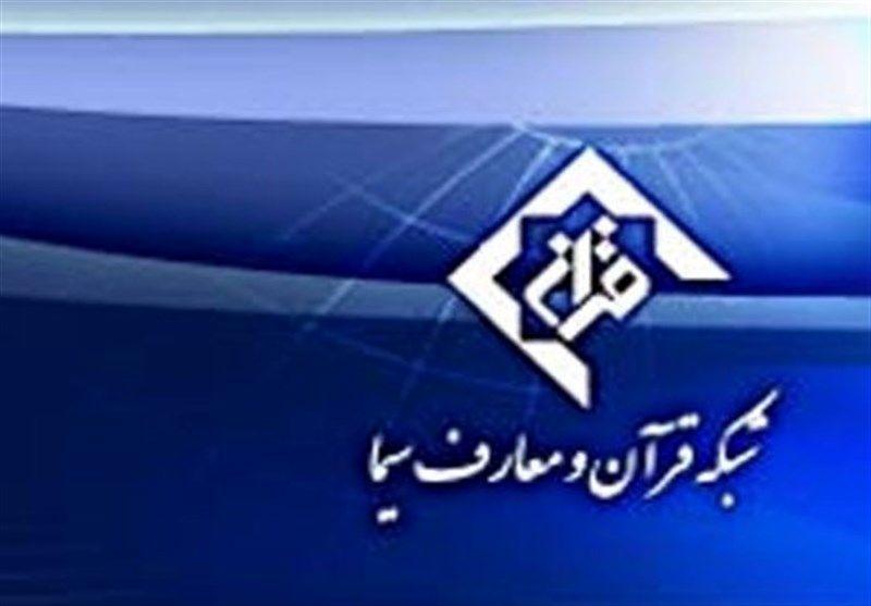 مسابقات قرآن به شیوهای جدید از تلویزیون پخش میشود