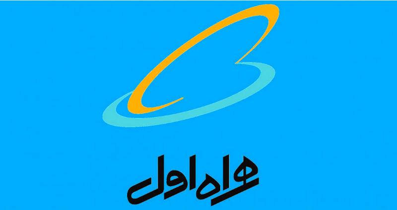 افزایش سهم بازار همراه اول در اصفهان
