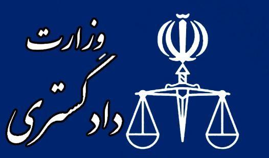 ارسال ایمیلهای آلوده با سوءاستفاده از عنوان وزارت دادگستری