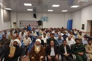 همایش ناظرین امین در میناب برگزار شد