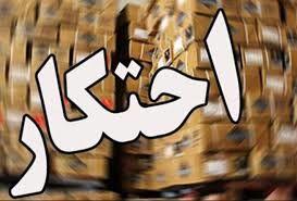 انبار احتکار کود شیمیایی در استان اردبیل کشف شد