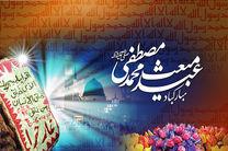 شهردار قم عید مبعث را تبریک گفت