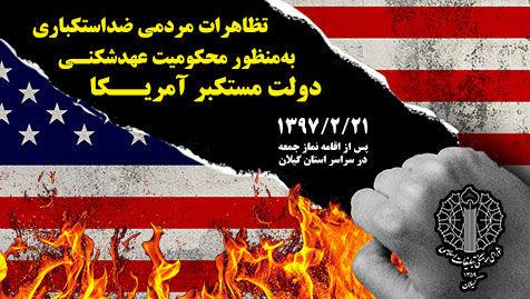 تظاهرات مردمی ضداستکباری روز جمعه در  سراسر گیلان برگزار می شود