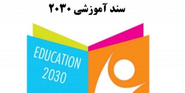 سند۲۰۳۰؛  مسیری انحرافی برای آموزش کشور