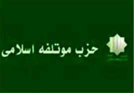 بیانیه حزب موتلفه درباره انتخابات ریاستجمهوری و شوراها