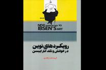 «رویکردهای نوین در خوانش و نقد آثار ایبسن» چاپ دومی شد