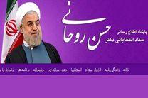 پایگاههای اطلاع رسانی ستاد انتخاباتی روحانی به طور رسمی رونمایی شد