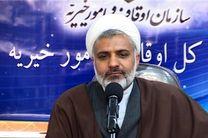 احیای موقوفات در مناطق محروم شهر اصفهان به نفع مردم است