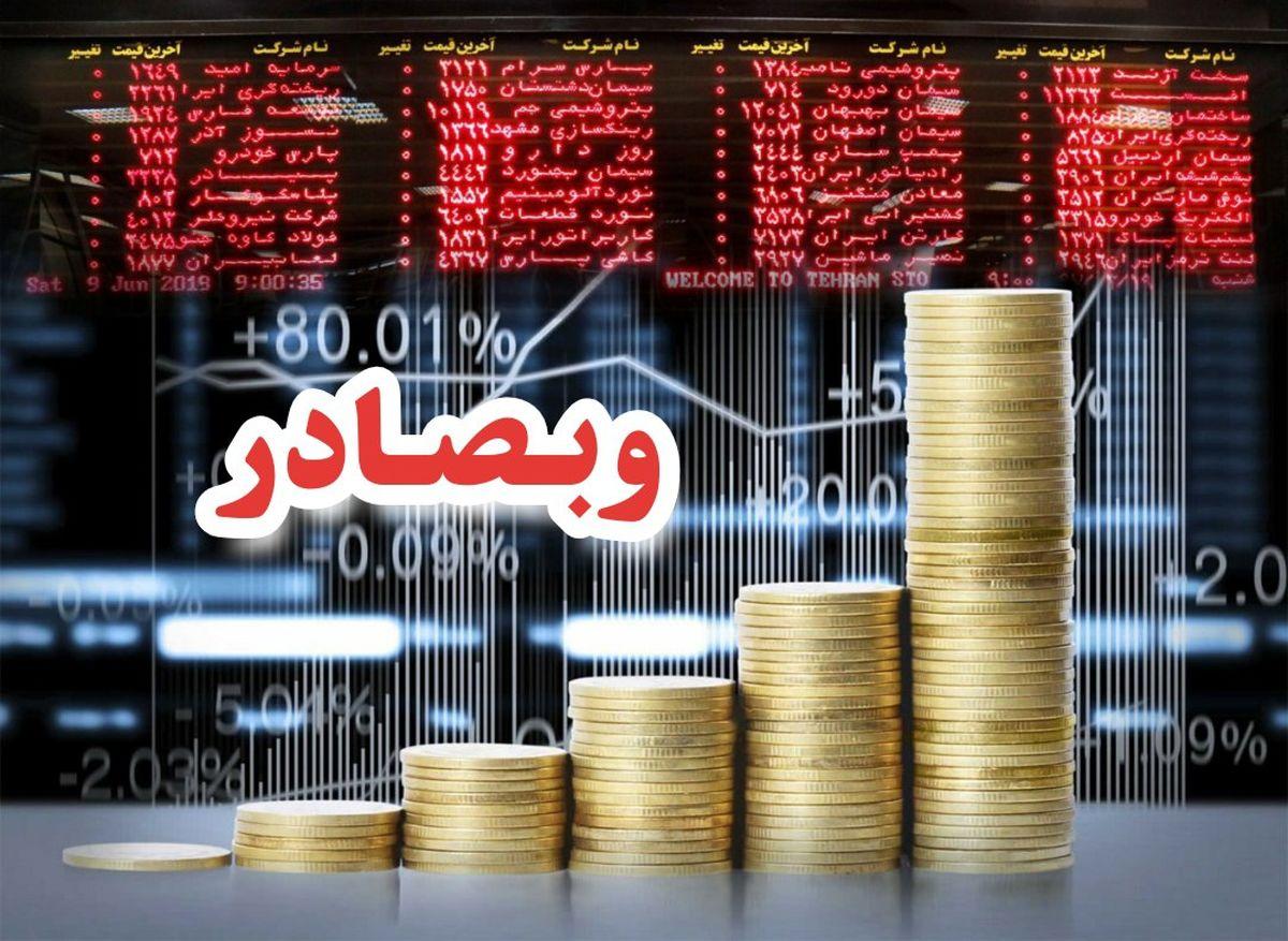 تحقق ٢٢هزار میلیارد ریال حاشیه سود عملیاتی بانک صادرات ایران در پایان مهرماه