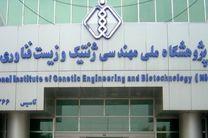 سرپرست پژوهشگاه ملی مهندسی ژنتیک و زیست فناوری منصوب شد