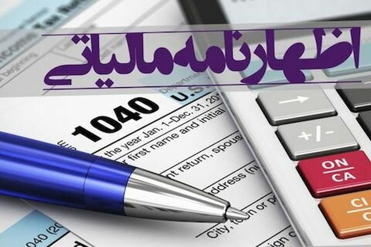 مهلت ارایه اظهارنامه مالیات بر ارزش افزوده دوره بهار امروز به پایان می رسد