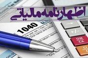 آخرین مهلت ارائه اظهارنامه مالیات بر ارزش افزوده فصل تابستان مشخص شد