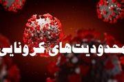 اجرای محدودیتهای کرونایی در تعطیلات نوروزی مازندران