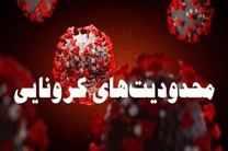 اعمال محدودیت های جدید کرونایی در شهرستان اردستان