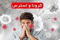 مشاوره تلفنی رایگان پلیس اصفهان برای مقابله با استرس کرونا