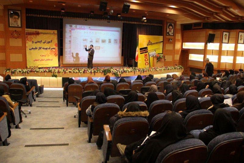 آموزش 5 هزار معاون آموزشی مدارس استان اصفهان در زمینه ایمنی و مصرف بهینه گاز طبیعی