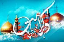 برگزاری جشن دهه کرامت در دارالقرآن اهلبیت (ع) درخمینی شهر