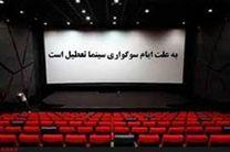 سینماهای کرمانشاه در ایام اربعین تعطیل است