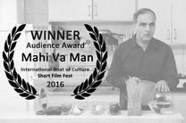 فیلم «ماهی و من» پنجاهمین جایزه جهانی خود را گرفت