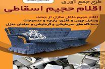 طرح ویژه پسماند برای جمع آوری اقلام حجیم در اصفهان