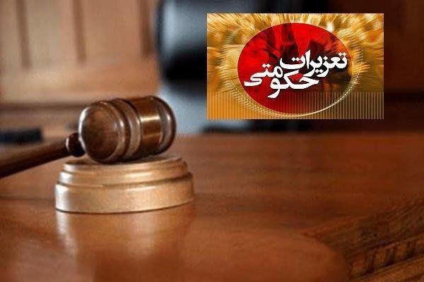 جریمه 42 میلیارد ریالی مدیر عامل یک شرکت خصوصی در اصفهان