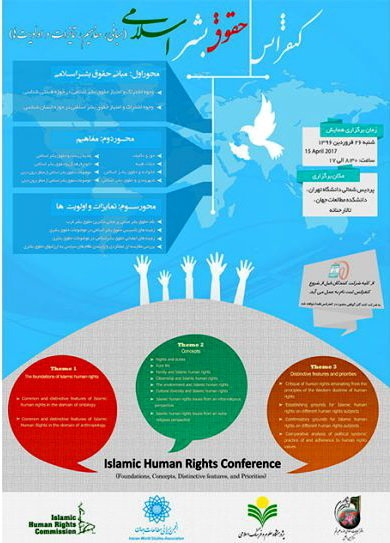 کنفرانس بین المللی حقوق بشر اسلامی در دانشکده مطالعات جهان برگزار می شود