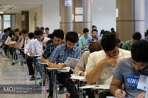 اطلاعیه سازمان سنجش درباره تعویق زمان برگزاری سه آزمون