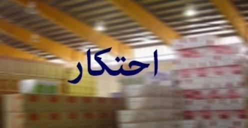 کشف بیش از 5 میلیارد ریال پوشک احتکار شده در اصفهان