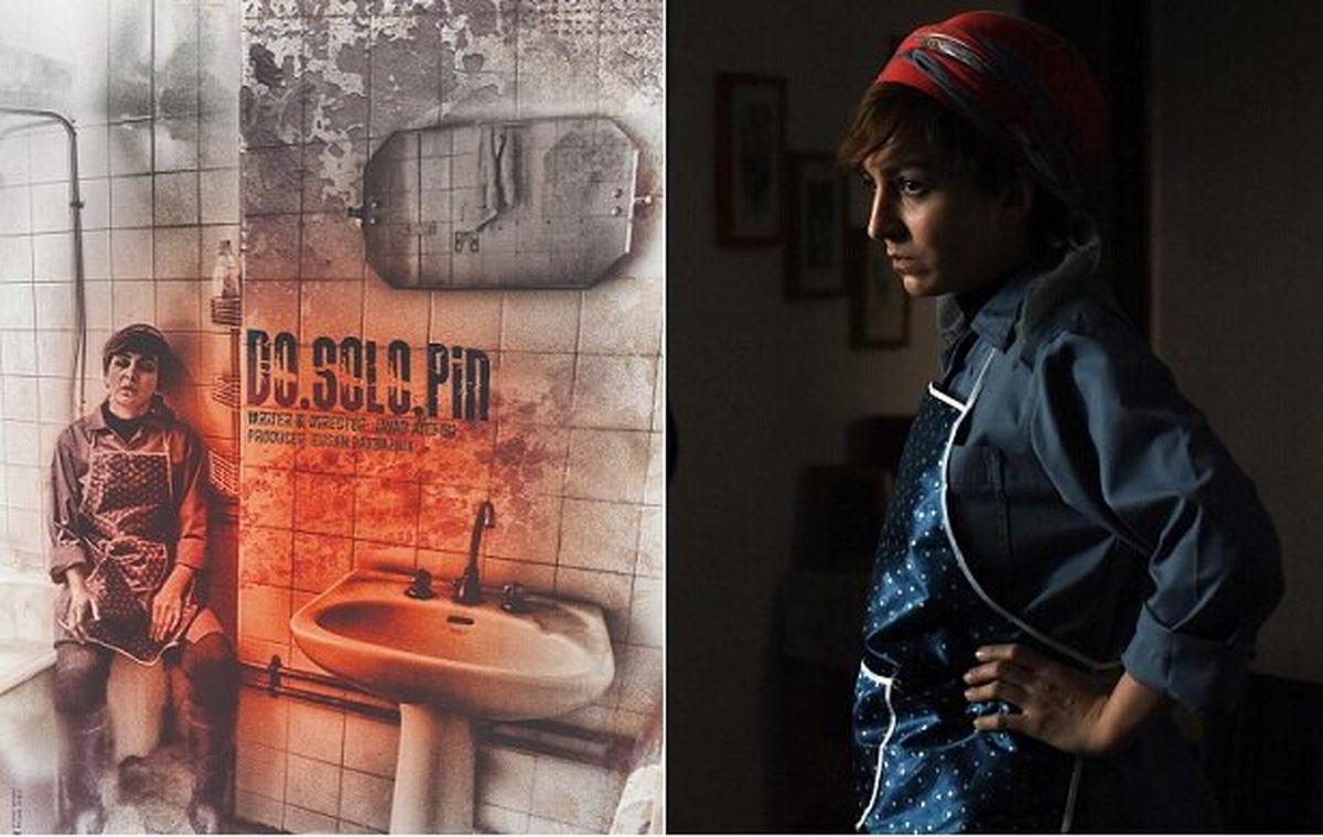 راهیابی فیلم کوتاه «دوسولوپین» به جشنواره آمریکا
