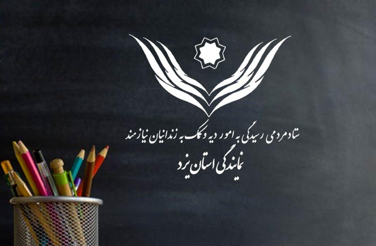 کمک هزینه محسن چاووشی به آزادی زندانیان جرایم غیر عمد در یزد