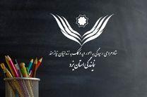 کمک ۵ میلیون تومانی مدرسه علمیه خواهران حضرت سیدالشهداء(ع) به ستاد دیه یزد