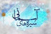 پخش برنامه سیرههای آسمانی از شبکه قرآن
