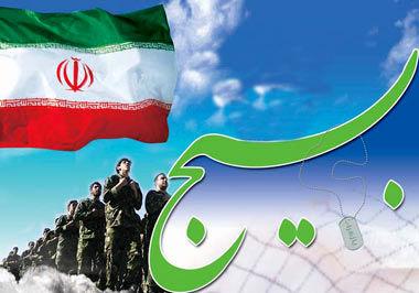امروز لزوم وجود بسیج در جامعه و در کشورهایی عراق و سوریه ثابت شده است