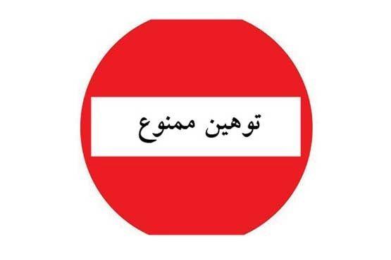اسناد تعلیق فعالیت توهین کنندگان به قوم لر / مردم منتظر برخورد با سفارش دهنده آگهی هستند