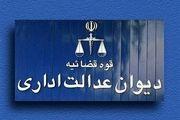 رئیس دیوان عدالت اداری عوارض ممنوعه شورای شهر ها را اعلام کرد