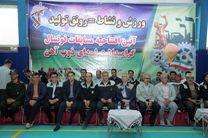 مسابقات فوتسال جام شهدای ذوب آهن اصفهان آغاز شد