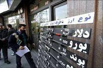 قیمت انواع طلا و ارز در نخستین روز هفته
