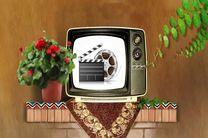 فیلم و سریالهای شبکه های مختلف سیما در روز چهارم فروردین اعلام شد