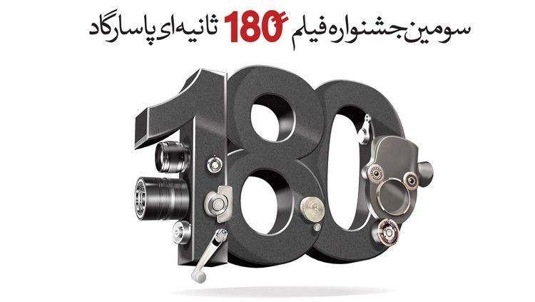 مهلت ارسال آثار به جشنواره فیلم 180 ثانیهای بانک پاسارگاد