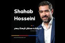 حمایت شهاب حسینی از نمایش فیلمهای کوتاه