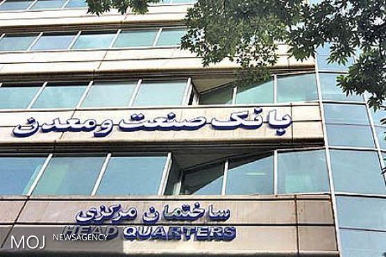 بانک صنعت و معدن تامین کننده مالی طرح لاستیک بارز کردستان شد