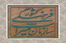 تدوین مرامنامه برای گردشگران/ 9 وظیفه محوله به سازمان میراث