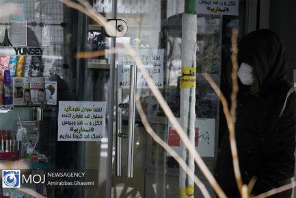 کمبود+لوازم+ضد+عفونی+و+پیشگیری+از+کرونا+در+تهران
