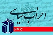 گل کردن شم شاعری خزانه دار تا اعتراض به اظهارات وزیر کشور