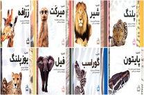 مجموعه کتاب آشنایی با جانوران چاپ شد