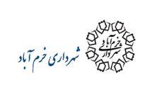 سرپرست شهرداری خرم آباد به زودی انتخاب می شود