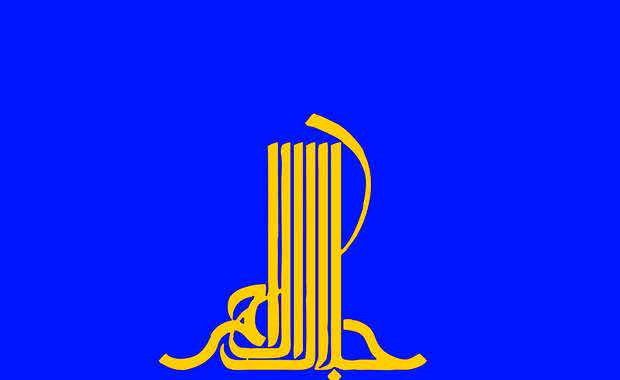 جایزه جلال آلاحمد برای دهمین دوره فراخوان داد