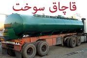 کشف 900 لیتر گازوئیل قاچاق از یک کامیون درشاهین شهر